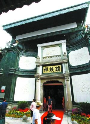 北京 大栅栏/步瀛斋