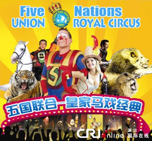 五国联合皇家国际大马戏 7月巡演至北京 ,国际,